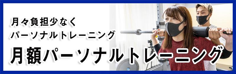 岡山発のセミパーソナル、Re:habit