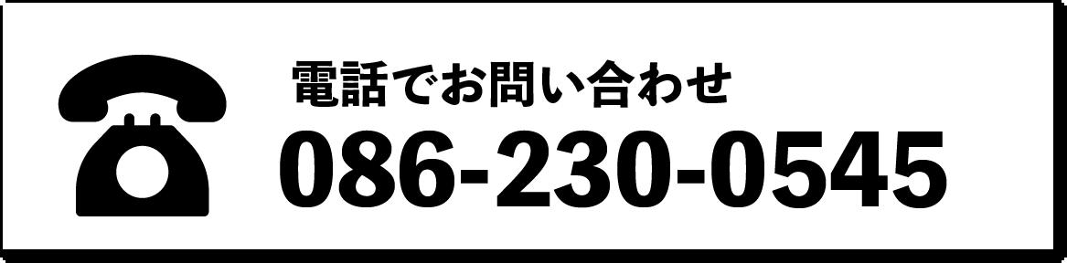 リハビット電話番号